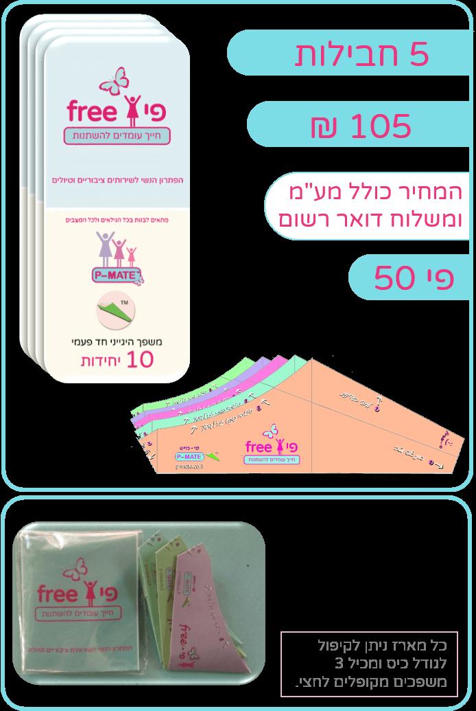 חבילת משפכי השתנה - 5 חבילות