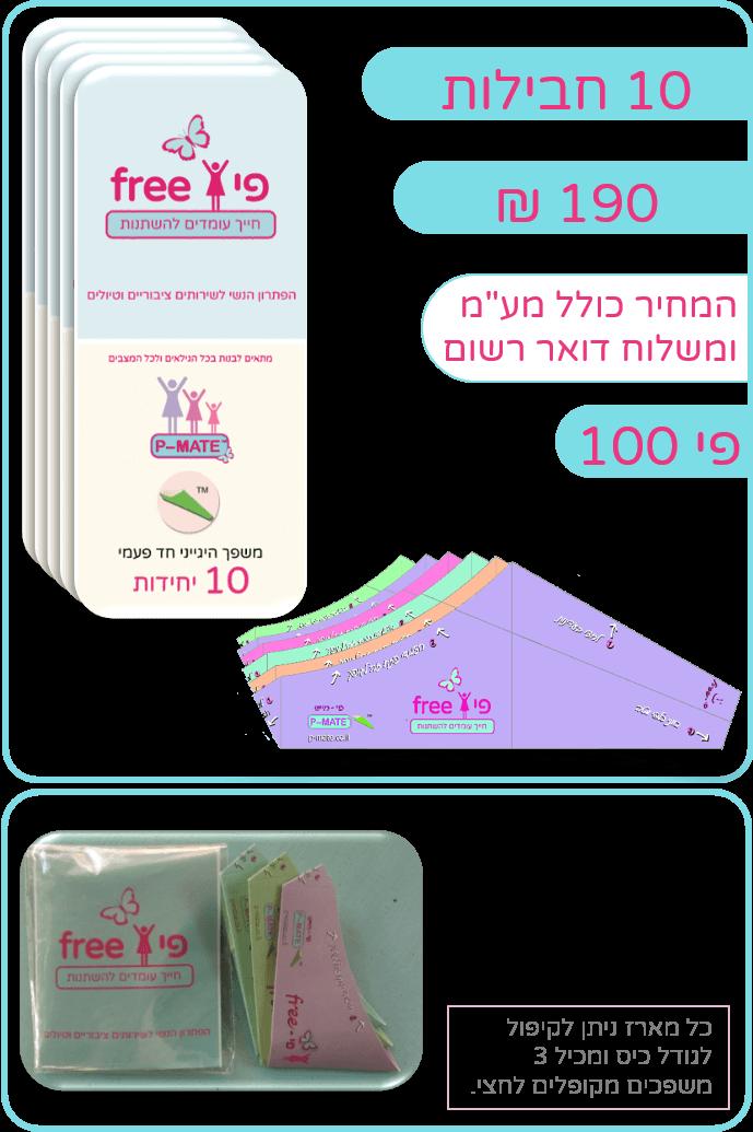 חבילת משפכי השתנה - 10 חבילות
