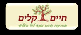 לוגו חיים קלים