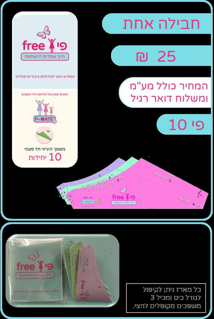 חבילת משפכי השתנה - חבילה אחת