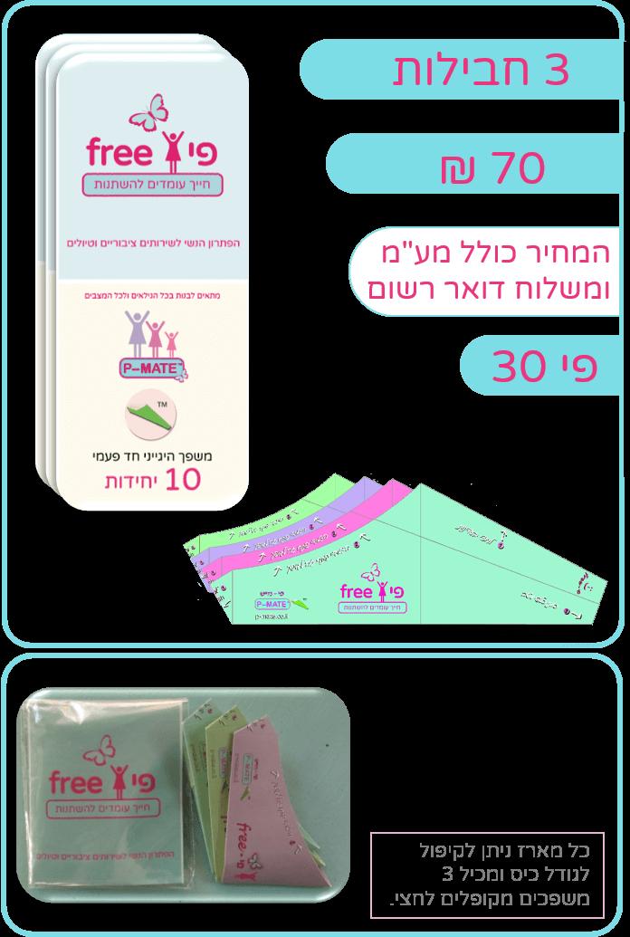 חבילת משפכי השתנה - 3 חבילות