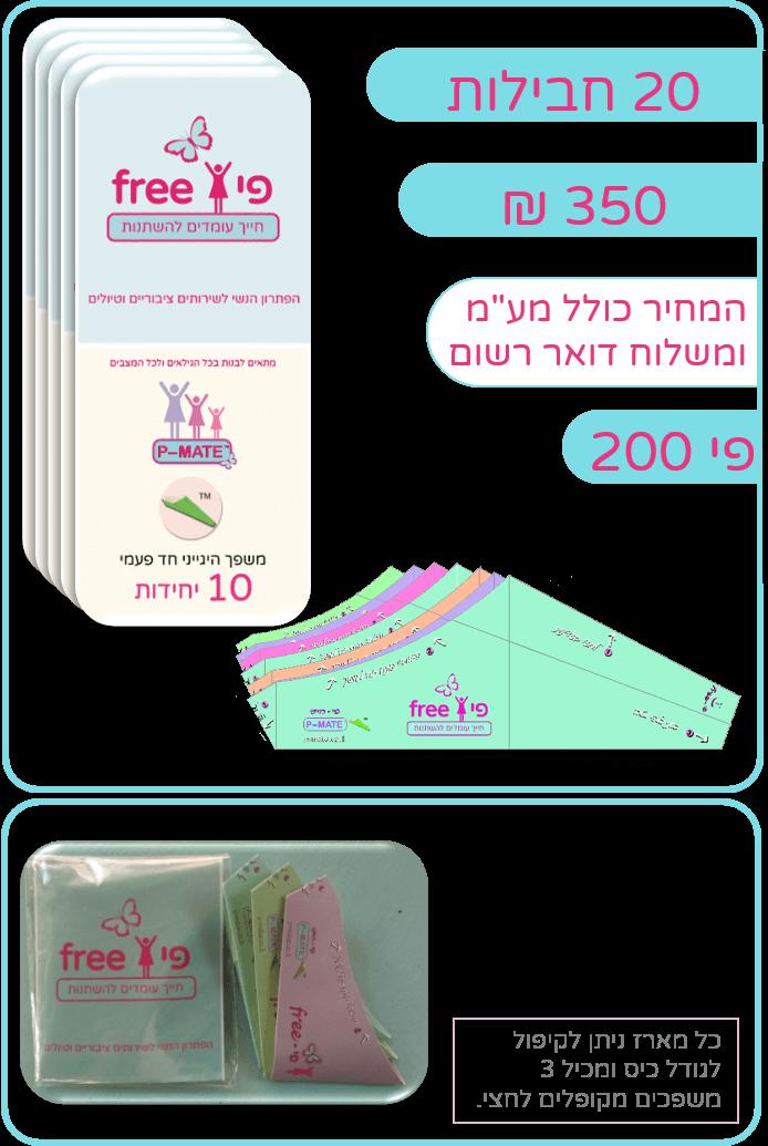 חבילת משפכי השתנה - 20 חבילות